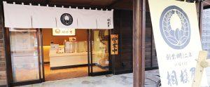 いなり寿司「相模屋」の店舗入口ファサード写真 創業明治2年。150年続く江戸っ子の老舗の味を今も継承する。令和2年12月にminaka小田原に出店。